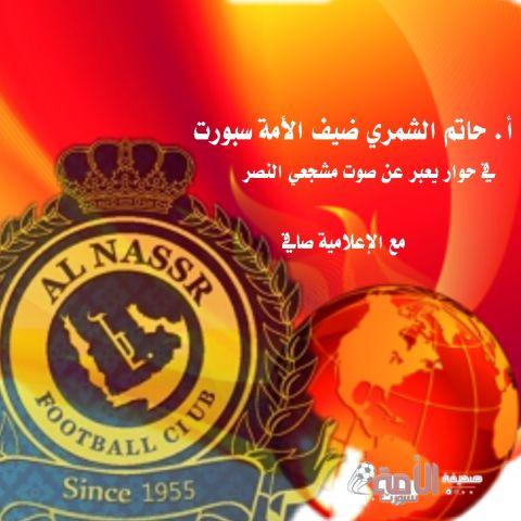 أ. حاتم الشمري ضيف الأمة سبورت في لقاء مع مشجع مع الإعلامية صافي      @llllllHlllllll