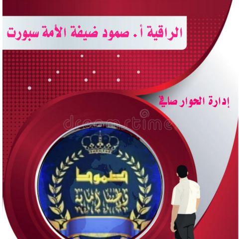الراقية أ. صمود ضيفة الأمة سبورت مع الإعلامية صافي    @aweerrsd