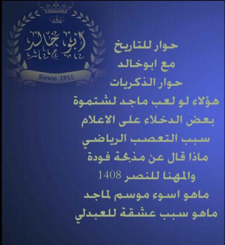 ابوخالد في حوار للتاريخ الرئيس الكاش وطرد الداعمين اسطوانة مشروخة @ts7eeb