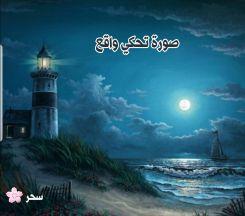 """الكاتبة الكبيرة سحر الحربي ورائعة جديدة """"هدوء ليلة ظلماء""""  @sahar__alharbi"""
