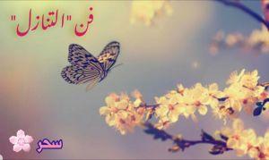 """الكاتبة المتألقة سحر الحربي ورائعة جديدة """"فن التنازل """"@sahar__alharbi"""
