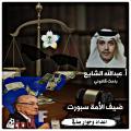 القانوني أ. عبدالله الشايع ضيف الأمة سبورت مع الإعلامية صافي  @ALAZDI